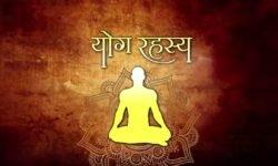 yoga rahsya
